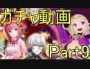 【FEH】FEヒーローズガチャチャレンジ シーズン3 Part9