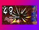 卍【不定期シレン日記】part48