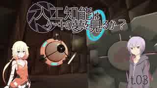 【Portal】人工知能はケーキの夢を見るか? チェンバー3【おとおね実況】