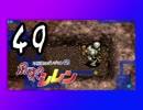 卍【不定期シレン日記】part49