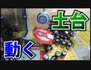 【UFOキャッチャー小ネタ】土台を動かして景品をゲット