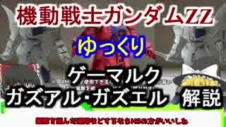 【機動戦士ガンダムZZ】ゲーマルク&ガ