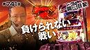 シーサ。の回胴日記_第741話[by ARROWS-SCREEN]