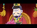 おそ松さん 第7話「げんし松さん③」「三国志さん」「おそ松とトド松」