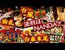 吉祥寺スロット#10前編(1/2)(閃乱カグラ/盗忍!剛衛門)ド...