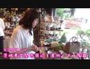 愛花のゆるゆるコーヒーブレイク【まなゆ