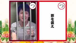 新春 ゆゆうたカルタ!(結月ゆかり読み上げ) thumbnail