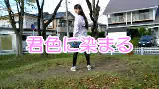 【Rin】 君色に染まる 踊ってみた