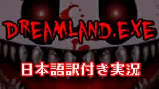 【Dreamland.exe】呪われた悪魔のカービィ