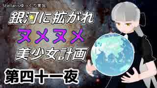 【Stellaris】銀河に拡がれヌメヌメ美少女