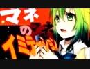 【ゲキヤク-麻酔-】マネマネサイコトロピック【UTAUカバー】