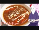 【NWTR食堂】ビーフシチュー【第25羽】