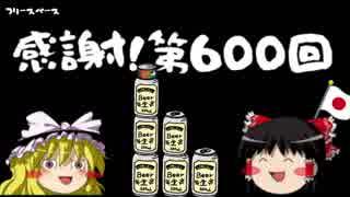 【ゆっくり保守】600回記念感謝回!