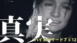 家族になろうよ part.12【バイオハザード7】【初見実況】【グロVer】 thumbnail