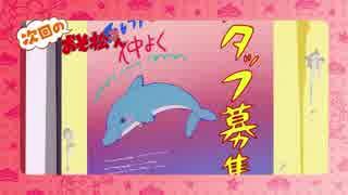 おそ松さん二期【第八話予告】