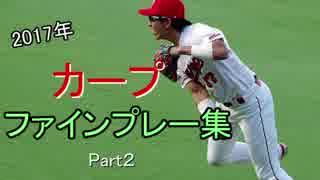2017年カープファインプレー集 Part2【カープ2017】