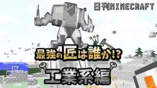 【日刊Minecraft】最強の匠は誰か!?工業系編  巨大ロボット3日目【4人実況】