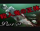 【Dies irae】アニメの補足が出来たらいいなぁ~実況プレイ動画 Part 19
