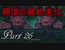 【ネタバレ有り】 ドラクエ11を悠々自適に実況プレイ Part 26