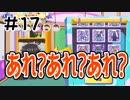 【おそ松さん】しま松で島を開拓してみる実況#17