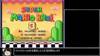 【RTA】マリオ3 100% WR 1:13:56 (1/4)【