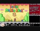 GBA版スーパーマリオブラザーズ3_RTA_56分57秒_Part1/3