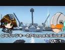 【PlanetSide2】C4ジャンキーのPlanetside2 Pt.1【ゆっくり実況】