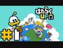 【はたらくUFO】新人UFOの四畳半地球生活 #1
