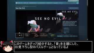 ゆっくり98円ゲーム探訪記Part11 「See No