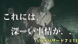 家族になろうよ part.13【バイオハザード7】【初見実況】【グロVer】 thumbnail