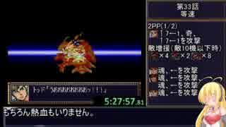 第4次スーパーロボット大戦RTA_6:58:46_Part33/44