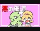 【ポケモンSM】悪の細道~メガランブル道