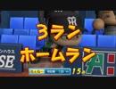 【ゆっくり実況】サクサクセスの選手334人でペナント回してみ...