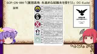 紅魔風SCP紹介 Part17