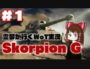 霊夢が行くWorld of Tanks実況#1 : SkorpionG