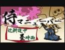 【解説実況】侍マニューバー~辻斬道中 墨時雨~3斬る目【S+】