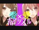 愛×愛ホイッスル【*なみりん×ひめぷりん♂】