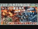 【JM】コンビニ強盗事件【THE日本特殊部隊】