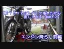 【XTZ125】バイク壊れたから直してみる~エンジン降ろし前編~【Part2】
