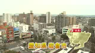 岩倉市制45周年記念映像