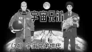 【世代別栄冠ナイン】(14)宇宙兄弟世代-①