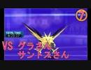 【ポケモンSM実況】エムリット軸の最強実況者決定戦記 #7