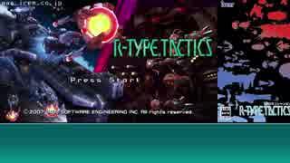 ゆっくり実況でR-TYPE TACTICS Ⅰ 5:木星