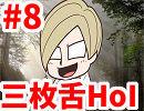 【副音声】三枚舌HoI~取材編~part8【生声解説】