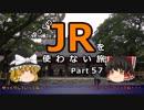 【ゆっくり】 JRを使わない旅 / part 57