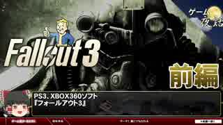 【Fallout3】誰にでもなれる-ゆっくり解説【第20回ゲーム夜話-前編】