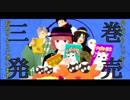 【文豪失格MMD】 ギガンティックB.N.G