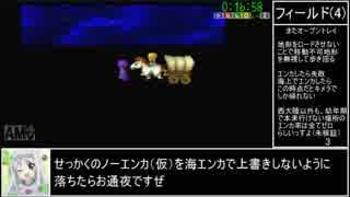 PS2版ドラクエ5_何でもありany%_RTA 39分