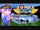 【BomberCrew】ゆかりさんのマイホーム・ランカスターMK.6