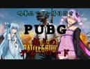 【PUBG】略奪品で優勝目指せ!PUBG怒りのデス・ロード
